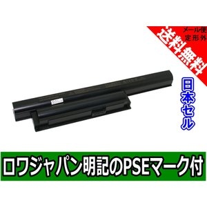【実容量高】DELL デル XPS 12 13 Ultrabook 13-L321X 13-L322X XPS12D-1708 の Y9N00 互換 バッテリー【ロワジャパンPSEマーク付】