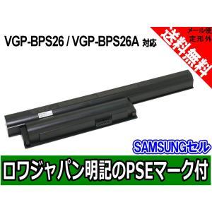 SAMSUNGセル SONY ソニー対応 VAIO VPC-C VPC-E シリーズ の VGP-BPS26 VGP-BPS26A 互換バッテリー 実容量高【ロワジャパンPSEマーク付】|rowa