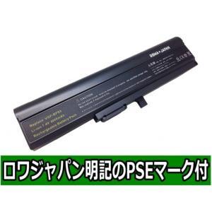 【増量】【ロワジャパン】 SONY VAIO VGN-TX シリーズ VGP-BPS5 互換 バッテリー (日本セル)|rowa