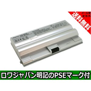 ●【日本セル】SONY VAIO VGN-FZ51B VGN-FZ61B の VGP-BPS8A VGP-BPS8 互換 バッテリー|rowa