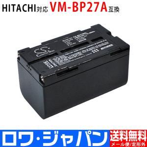 HITACHI 日立 VM-BP27A VM-BPL13 VM-BPL13A VM-BPL13J VM-BPL27 VM-BPL30 VM-BPL60 互換 バッテリー 【ロワジャパン】|rowa