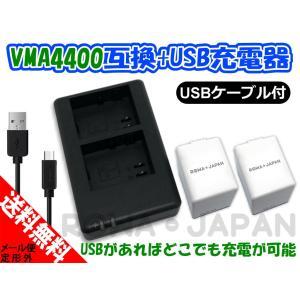 【2個セット】アーロ Arlo Arlo Pro Pro 2 シリーズ用  VMA4400 互換 バッテリー と 互換 USB 充電器 セット 【2個同時充電可能】【ロワジャパン】 rowa