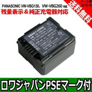 VW-VBG130 VW-VBG130-K パナソニック 互換 バッテリー 残量表示可能 純正充電器対応 【ロワジャパン】|rowa
