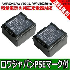 2個セット VW-VBG130 VW-VBG130-K パナソニック 互換 バッテリー 残量表示可能 純正充電器対応 【ロワジャパン】|rowa