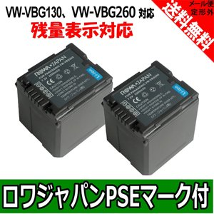 2個セット PANASONIC パナソニック VW-VBG260 VW-VBG260-K 互換 バッテリー 残量表示可能 【ロワジャパン】 rowa