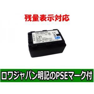 ●【残量表示対応】新品PANASONIC HDC-TM25.35.45.60.90のVW-VBK180対応バッテリー【ロワジャパン社名明記のPSEマーク付】