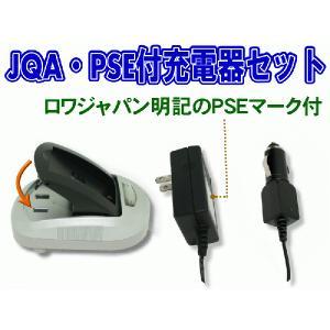 ●【PSE付+JQA認証+急速充電】PANASONIC VW-VBK180.VW-VBK360のバッテリーチャージャー