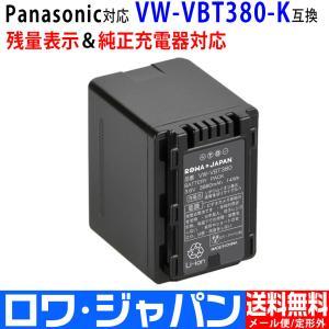 Panasonic パナソニック対応 VW-VBT380-K...