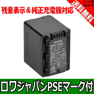 VW-VBT380-K Panasonic パナソニック 互換 バッテリー 3880mAh 高品質 ロワジャパン|rowa