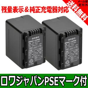 2個セット VW-VBT380-K Panasonic パナソニック 互換 バッテリー 実容量高 【ロワジャパン】|rowa
