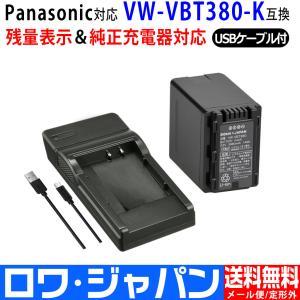 VW-VBT380-K Panasonic パナソニック 互換 バッテリー + USB充電器 バッテリーチャージャー セット ロワジャパン|rowa