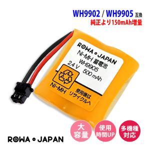 パナソニック WH9905P WH9902P ホーム保安灯用 ニッケル水素電池 大容量500mAh 互換 【ロワジャパン】|rowa