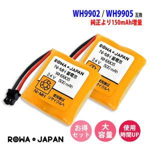 2個セット パナソニック WH9905P WH9902P ホーム保安灯用 ニッケル水素電池 大容量500mAh 互換 【ロワジャパン】|rowa