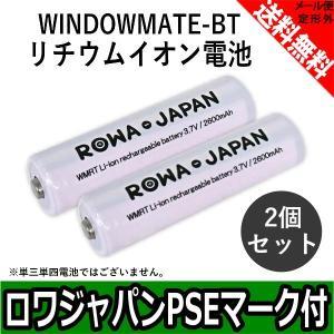 2本セット WINDOWMATE 窓掃除ロボット ウインドウメイト RTシリーズ 互換 バッテリー 【ロワジャパン】|rowa