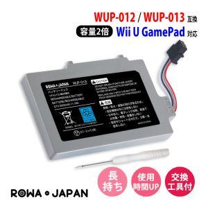 ニンテンドー Wii U GamePad 大容量 2500mAh 互換 バッテリーパック 【ロワジャパン】|rowa