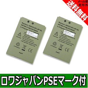 2個セット O2 Xda Atom Xda Atom Pure の XP-02 互換 バッテリー rowa