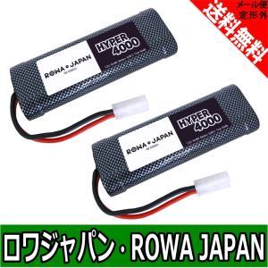 2個セット ヨコモ YOKOMO YB-S392A ストレートパック 互換 バッテリー 7.2V 4000mAh 増量 ニッケル水素 【ロワジャパン】|rowa