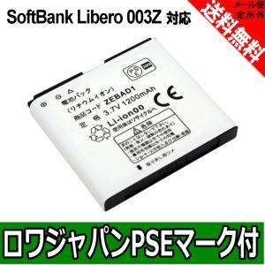 SoftBank / ソフトバンク Libero 003Z の ZEBAD1 互換バッテリー【ロワジャパン社名明記のPSEマーク付】|rowa
