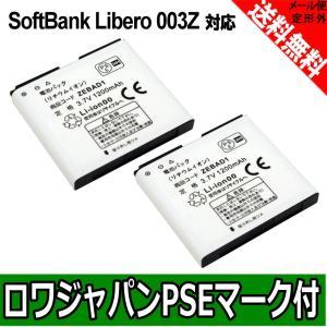 【2個セット】SoftBank / ソフトバンク Libero 003Z の ZEBAD1 互換バッテリー【ロワジャパン社名明記のPSEマーク付】|rowa