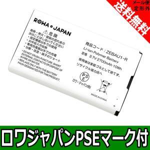 SoftBank ZEBAU1 / Y!mobile PBD14LPZ10 ZEBBA1 互換 電池パック Pocket WiFi 305ZT 304ZT 303ZT 対応 【ロワジャパン】|rowa