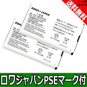 2個セット SoftBank ZEBAU1 / Y!mobile PBD14LPZ10 ZEBBA1 互換 電池パック Pocket WiFi 305ZT 304ZT 303ZT 対応 【ロワジャパン】|rowa