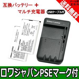 USB マルチ充電器 と SoftBank ZEBAU1 / Y!mobile PBD14LPZ10 2個セット 互換 電池パック Pocket WiFi 305ZT 304ZT 303ZT 対応 【ロワジャパン】|rowa