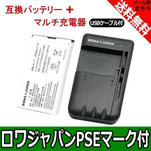USB マルチ充電器 と SoftBank ZEBAU1 / Y!mobile PBD14LPZ10 互換 電池パック Pocket WiFi 305ZT 304ZT 303ZT 対応 【ロワジャパン】|rowa