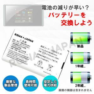 USB マルチ充電器 と SoftBank ZEBAU1 / Y!mobile PBD14LPZ10 互換 電池パック Pocket WiFi 305ZT 304ZT 303ZT 対応 【ロワジャパン】 rowa 02