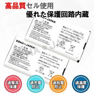 USB マルチ充電器 と SoftBank ZEBAU1 / Y!mobile PBD14LPZ10 互換 電池パック Pocket WiFi 305ZT 304ZT 303ZT 対応 【ロワジャパン】 rowa 03