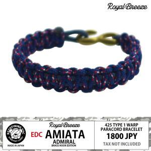 ロイヤルブリーズ 薄型 パラコード ブレスレット EDC アミアーター アドミラル ブラス フック エディション|royal-breeze