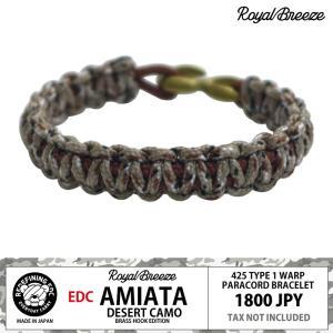 ロイヤルブリーズ 薄型 パラコード ブレスレット EDC アミアーター デザートカモ ブラス フック エディション|royal-breeze