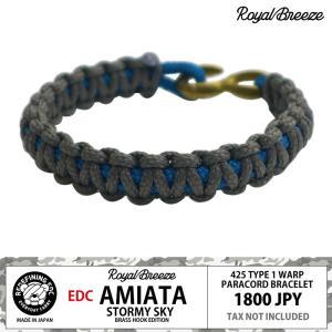 ロイヤルブリーズ 薄型 パラコード ブレスレット EDC アミアーター ストームスカイ ブラス フック エディション|royal-breeze