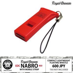 商品名: EDC ナブロ レッド 赤色 ホイッスル モバイルストラップ用  EDC NABRO RE...