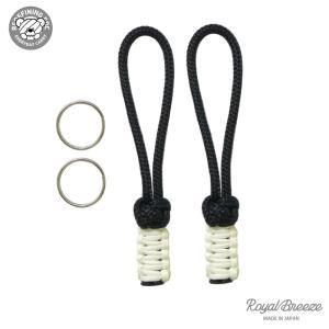 ロイヤルブリーズ | EDC フォゴ ブラック  2本セット | 黒色 | 425 パラコード | ジッパープル | ランヤード | 蓄光 | スチールリング付き|royal-breeze