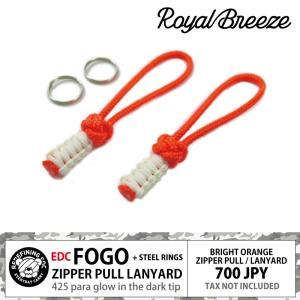 ロイヤルブリーズ | EDC フォゴ ブライトオレンジ  2本セット | 橙色 | 425 パラコード | ジッパープル | ランヤード | 蓄光 | スチールリング付き|royal-breeze