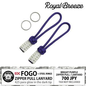 ロイヤルブリーズ EDC フォゴ ブライト パープル 2本セット 紫色 425 パラコード ジッパープル ランヤード 蓄光 スチールリング付き|royal-breeze