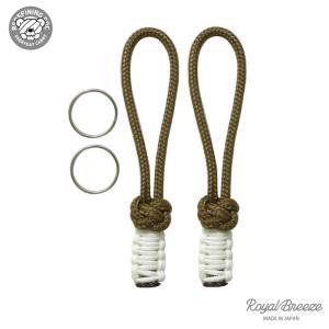 ロイヤルブリーズ | EDC フォゴ ブラウン  2本セット | 茶色 | 425 パラコード | ジッパープル | ランヤード | 蓄光 | スチールリング付き|royal-breeze