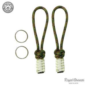 ロイヤルブリーズ EDC フォゴ カモフラージュ  2本セット 迷彩色 425 パラコード ジッパープル ランヤード 蓄光 スチールリング付き|royal-breeze