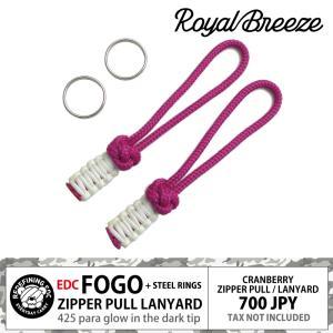 ロイヤルブリーズ  EDC フォゴ クランベリー 2本セット  425 パラコード ジッパープル ランヤード 蓄光 スチールリング付き|royal-breeze