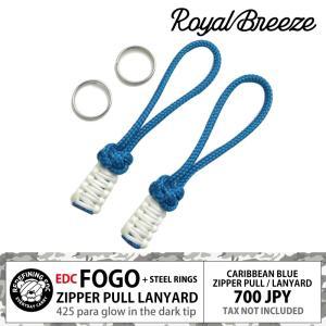 ロイヤルブリーズ | EDC フォゴ カリビアン ブルー 2本セット | 425 パラコード | ジッパープル | ランヤード | 蓄光 | スチールリング付き|royal-breeze