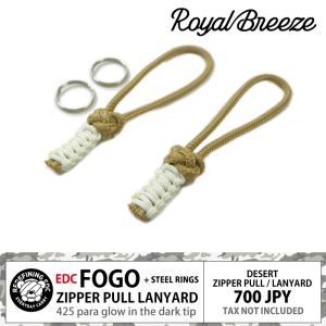ロイヤルブリーズ EDC フォゴ デザート  2本セット 砂漠色 425 パラコード ジッパープル ランヤード 蓄光 スチールリング付き|royal-breeze