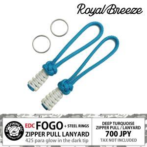 ロイヤルブリーズ  EDC フォゴ ディープ ターコイズ 2本セット  425 パラコード ジッパープル ランヤード 蓄光 スチールリング付き|royal-breeze
