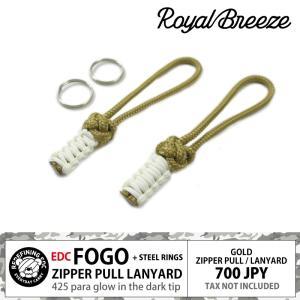 ロイヤルブリーズ | EDC フォゴ ゴールド 2本セット | 金色 | 425 パラコード | ジッパープル | ランヤード | 蓄光 | スチールリング付き|royal-breeze