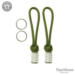 ロイヤルブリーズ | EDC フォゴ モス 2本セット | 苔色 | 425 パラコード | ジッパープル | ランヤード | 蓄光 | スチールリング付き|royal-breeze