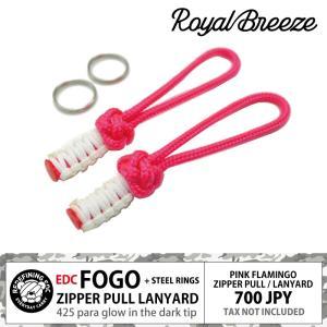 ロイヤルブリーズ | EDC フォゴ ピンク フラミンゴ 2本セット | 425 パラコード | ジッパープル | ランヤード | 蓄光 | スチールリング付き|royal-breeze