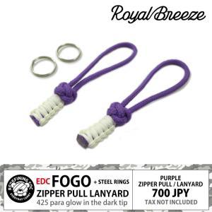 ロイヤルブリーズ | EDC フォゴ パープル 2本セット | 紫色 | 425 パラコード | ジッパープル | ランヤード | 蓄光 | スチールリング付き|royal-breeze