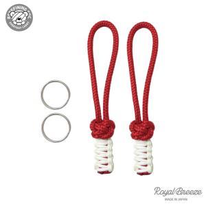 ロイヤルブリーズ | EDC フォゴ レッド 2本セット | 赤色 | 425 パラコード | ジッパープル | ランヤード | 蓄光 | スチールリング付き|royal-breeze