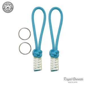 ロイヤルブリーズ | EDC フォゴ ターコイズ 2本セット | 青緑色 | 425 パラコード | ジッパープル | ランヤード | 蓄光 | スチールリング付き|royal-breeze