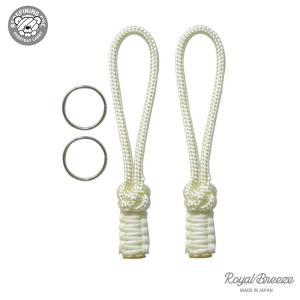 ロイヤルブリーズ | EDC フォゴ ホワイト 2本セット | 白色 | 425 パラコード | ジッパープル | ランヤード | 蓄光 | スチールリング付き|royal-breeze