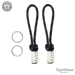 ロイヤルブリーズ EDC フォゴ リフレクティブ ブラック  2本セット 黒色 425 パラコード ジッパープル ランヤード 反射材 蓄光 スチールリング付き|royal-breeze